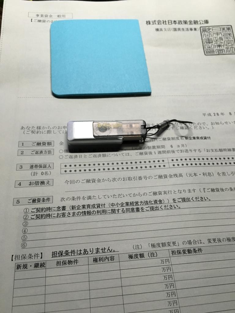 f:id:shigeo-t:20160812014242j:plain