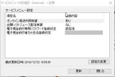 f:id:shigeo-t:20161223015013p:plain