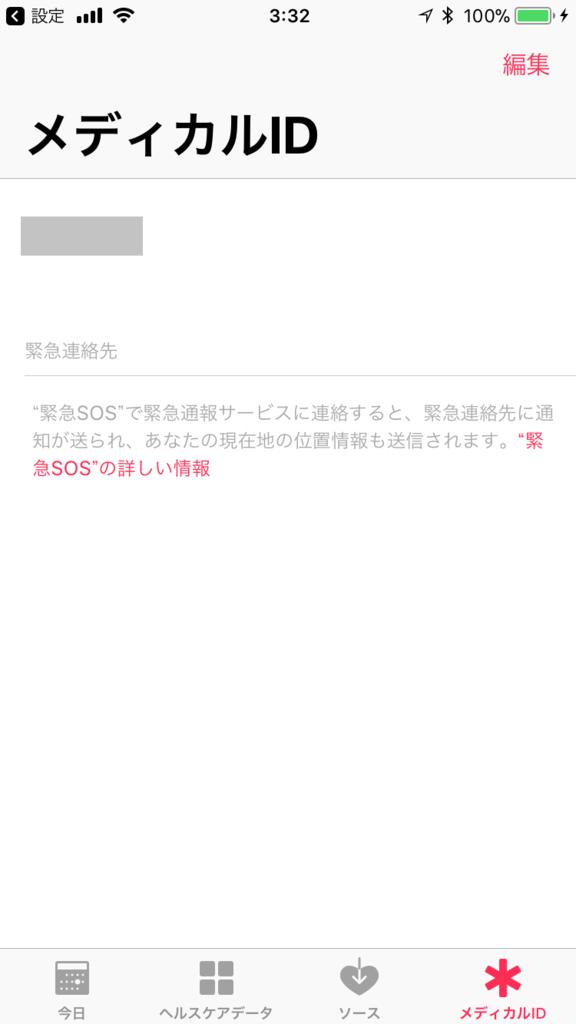 f:id:shigeo-t:20170920034038p:plain