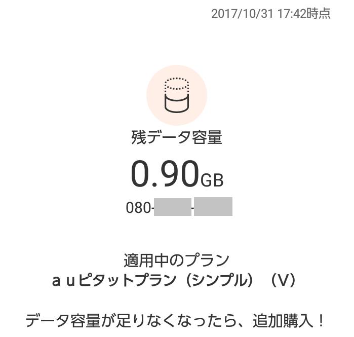 f:id:shigeo-t:20171031174631p:plain