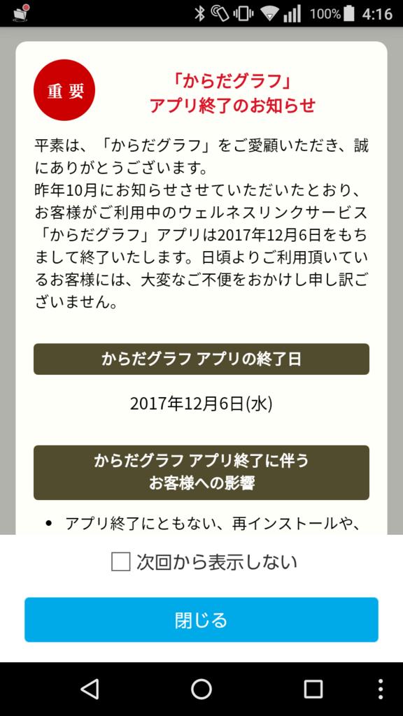 f:id:shigeo-t:20171106110720p:plain