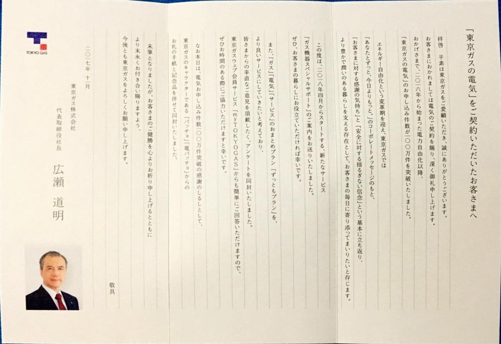 f:id:shigeo-t:20171203030749j:plain