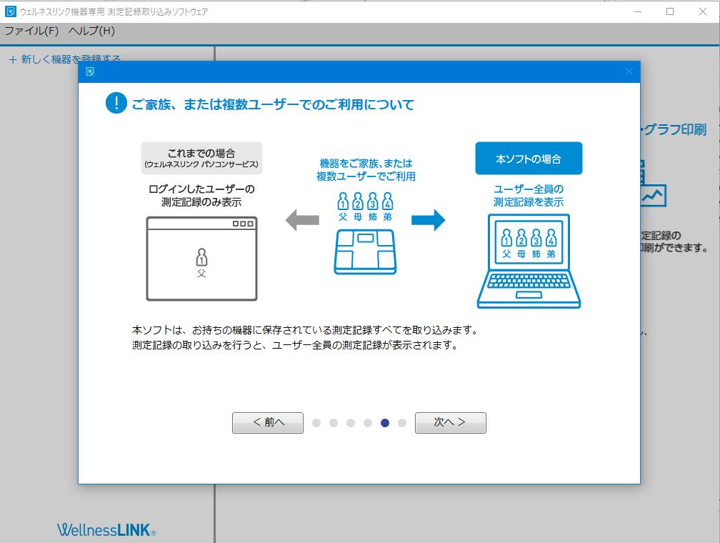 USB通信ソフトの終了について | ウェルネスリンク …