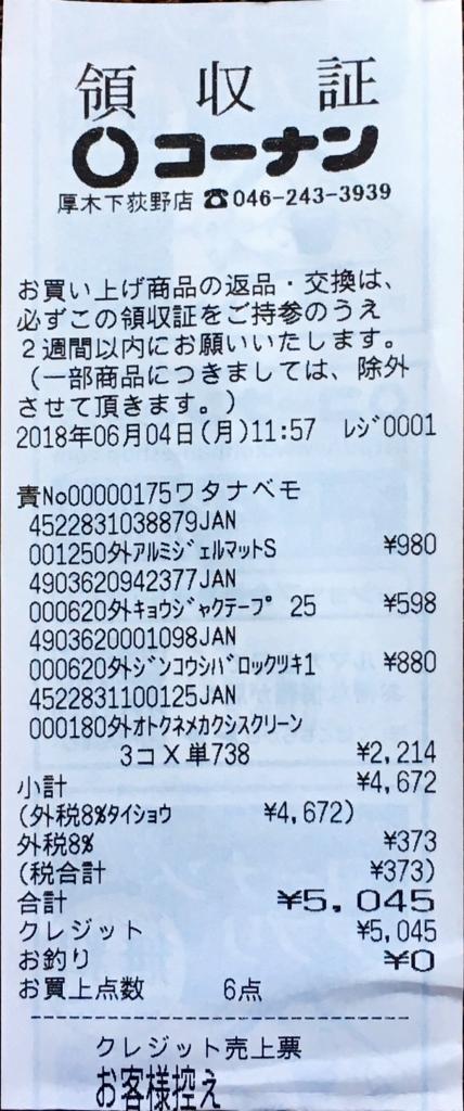 f:id:shigeo-t:20180605093406j:plain
