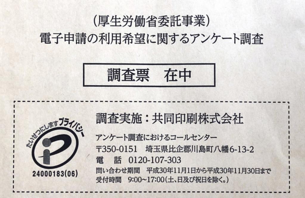 f:id:shigeo-t:20181108094011p:plain