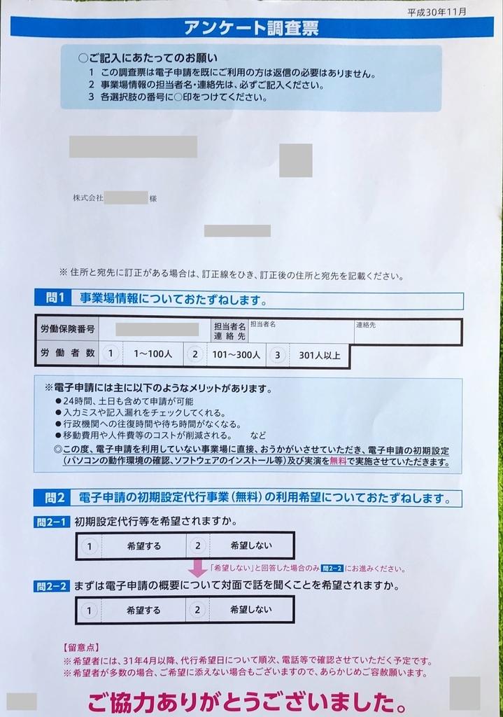 f:id:shigeo-t:20181108094337j:plain