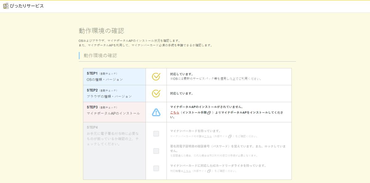 f:id:shigeo-t:20200513102427p:plain