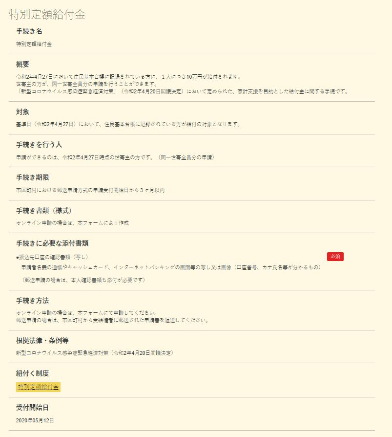 f:id:shigeo-t:20200513104812p:plain