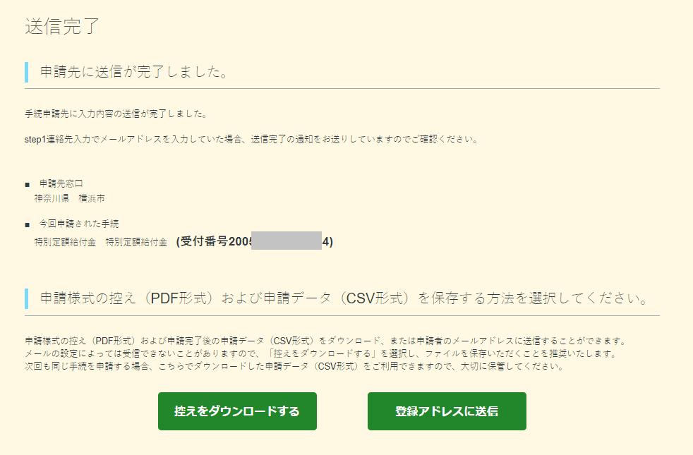 f:id:shigeo-t:20200513105410p:plain