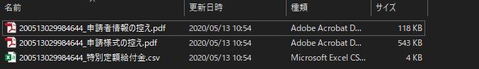 f:id:shigeo-t:20200513105541p:plain