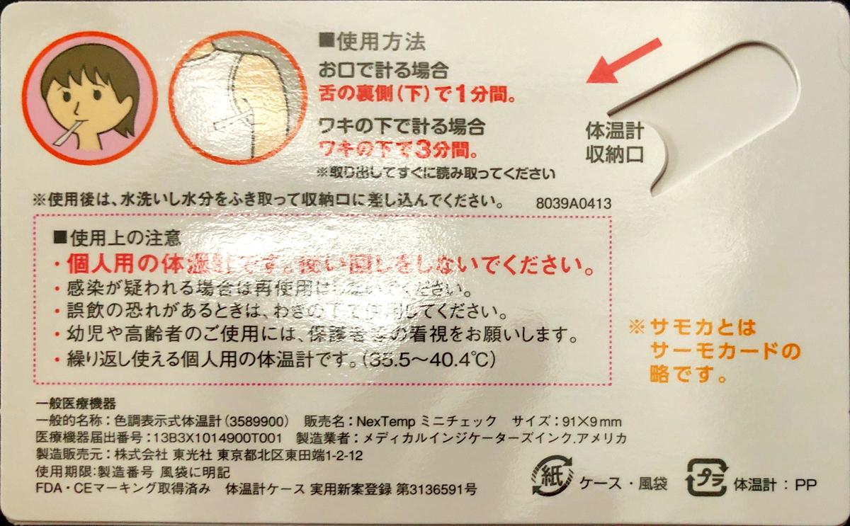 f:id:shigeo-t:20200516131348j:plain