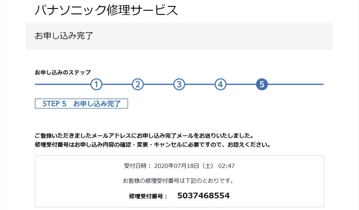 f:id:shigeo-t:20200718035944p:plain