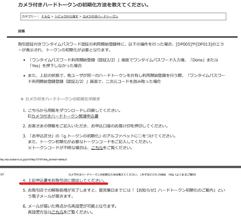 f:id:shigeo-t:20200728094453p:plain