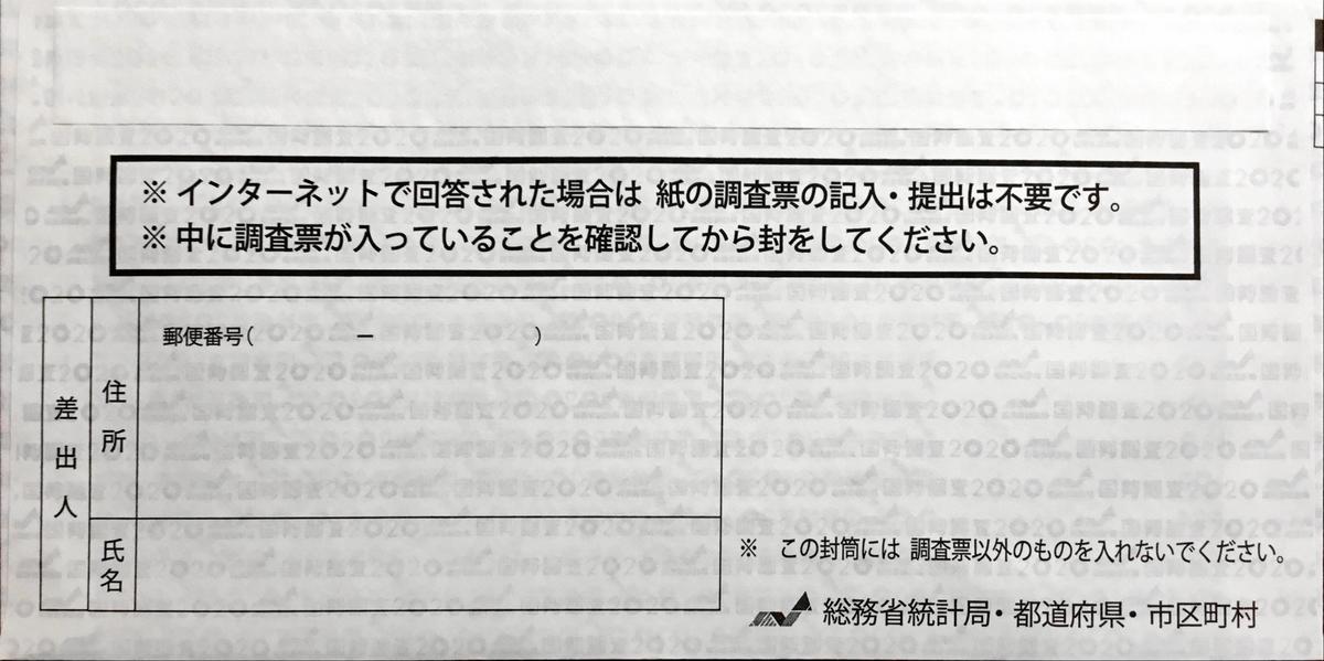 f:id:shigeo-t:20200915094341j:plain