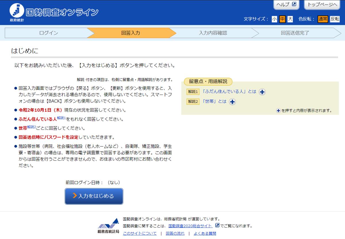f:id:shigeo-t:20200915095603p:plain