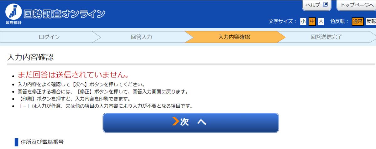 f:id:shigeo-t:20200915100459p:plain