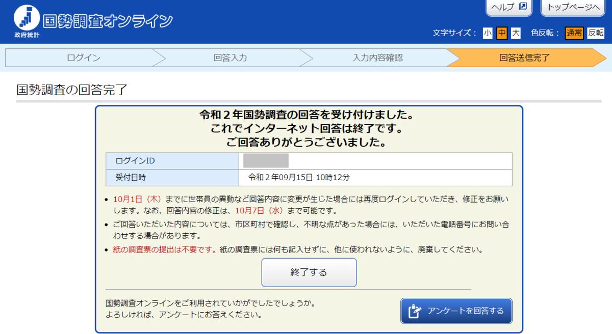 f:id:shigeo-t:20200915101931p:plain
