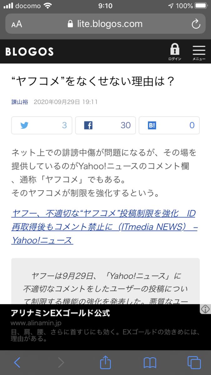 f:id:shigeo-t:20200930093131p:plain