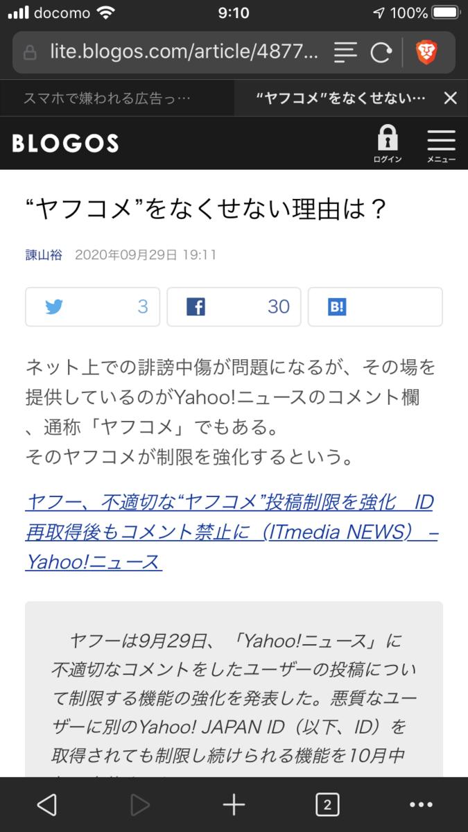 f:id:shigeo-t:20200930093224p:plain