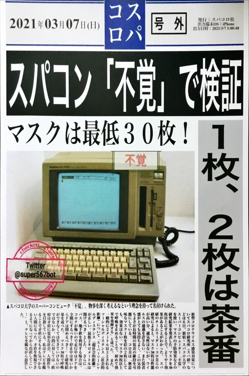 f:id:shigeo-t:20210412094500j:plain
