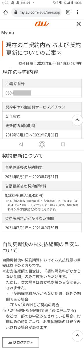 f:id:shigeo-t:20210604101419p:plain
