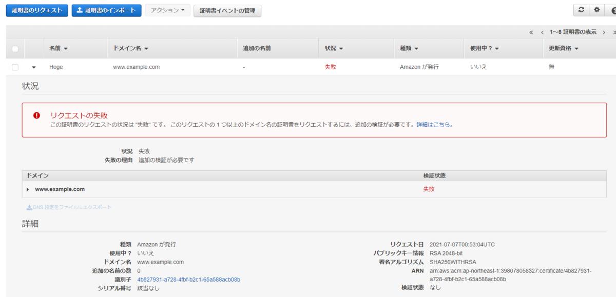 f:id:shigeo-t:20210707095435p:plain