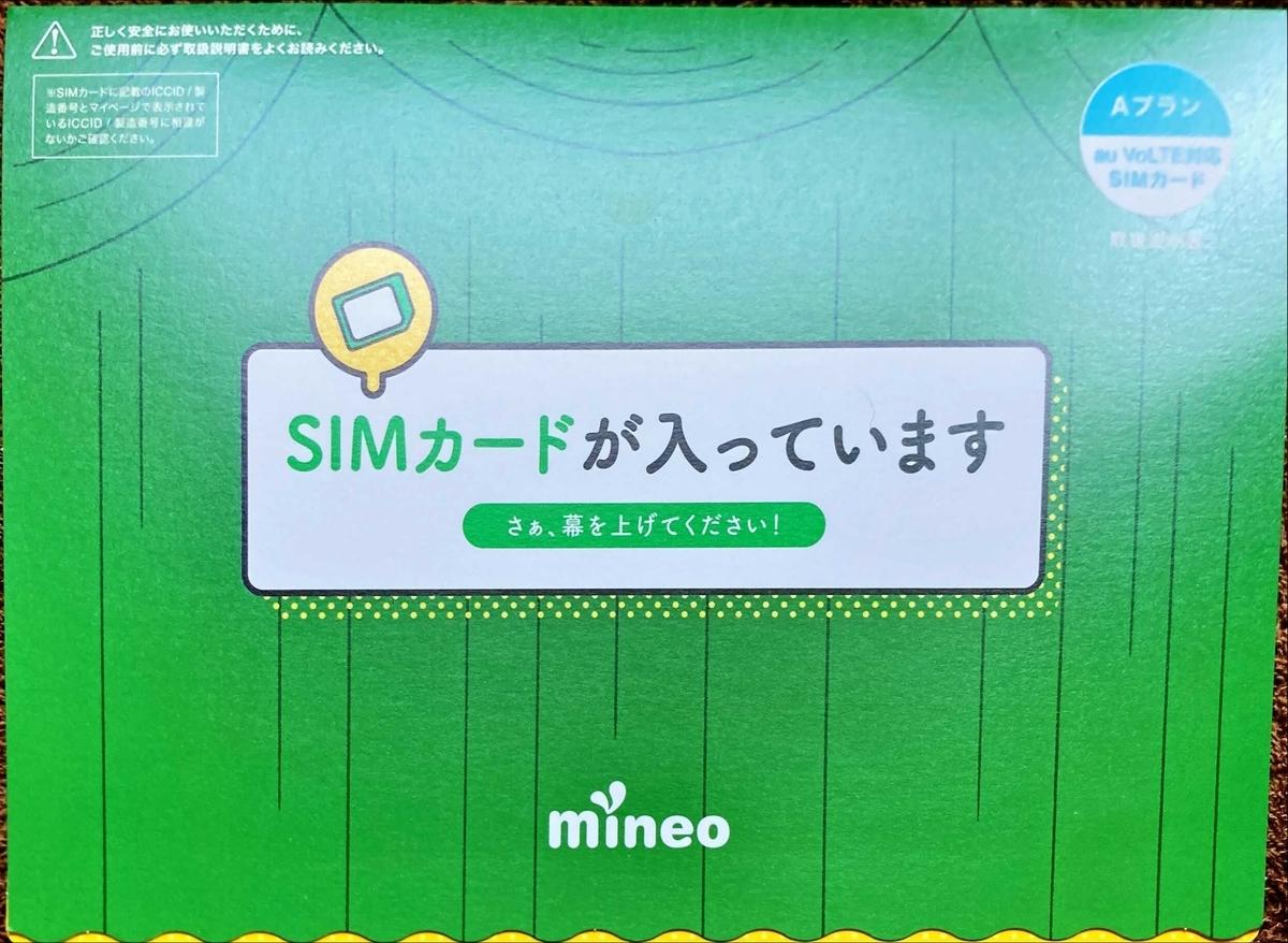 f:id:shigeo-t:20210719105046j:plain