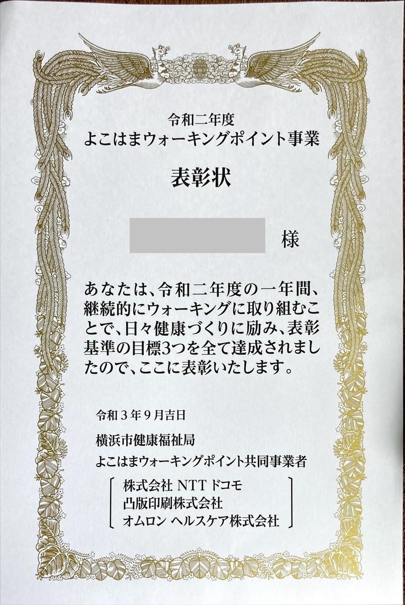 f:id:shigeo-t:20210922122037j:plain