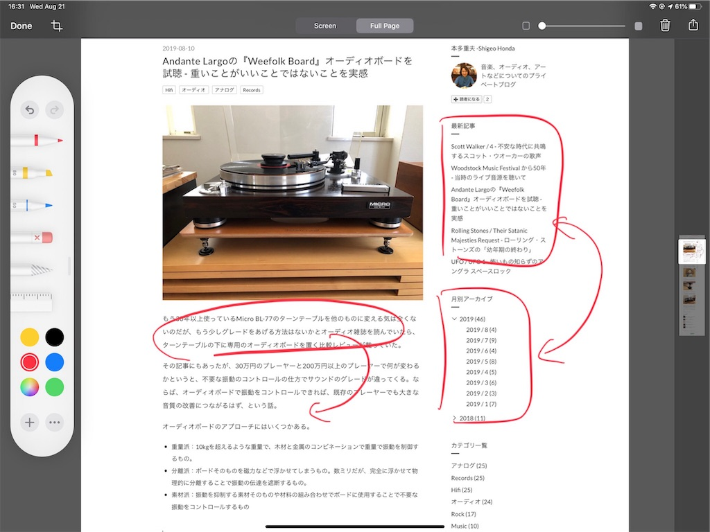 f:id:shigeohonda:20190821201554j:image