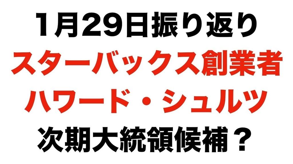 f:id:shigeru-i:20190130121646j:plain