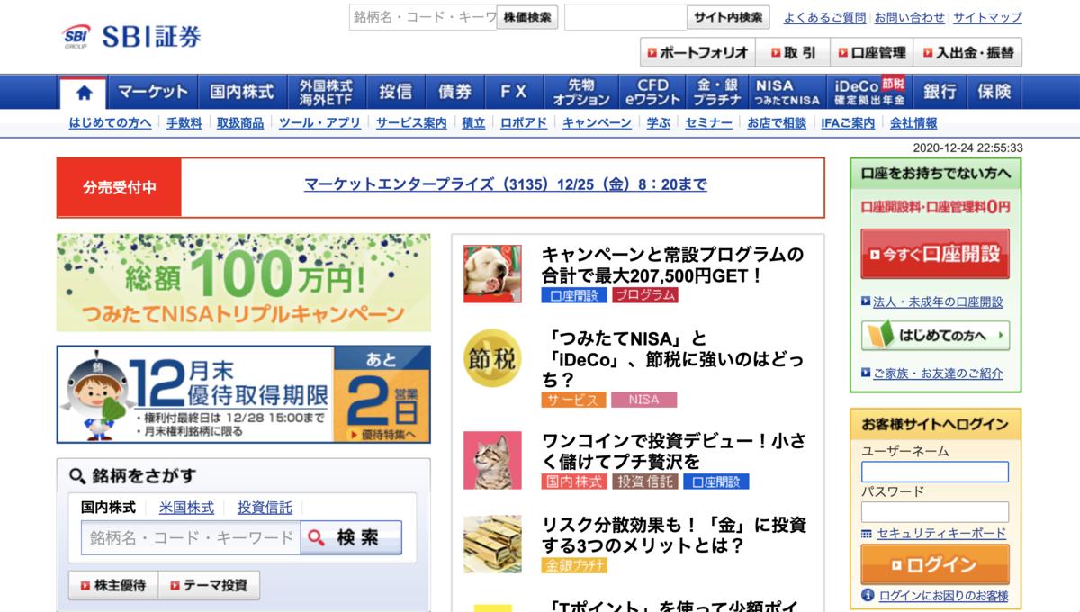 f:id:shigeru-i:20201224225557p:plain
