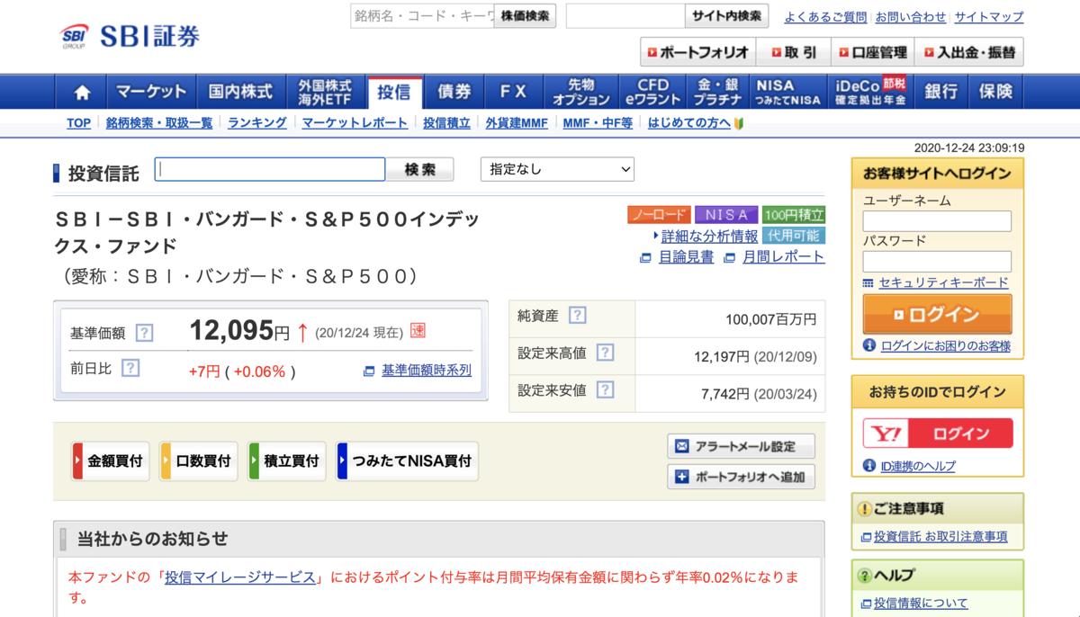 f:id:shigeru-i:20201224231000p:plain