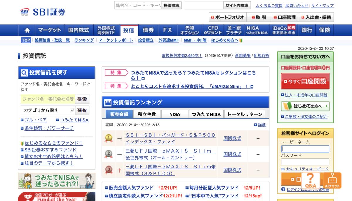 f:id:shigeru-i:20201224231051p:plain