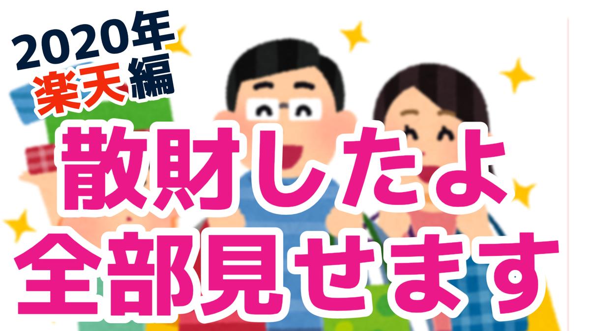 f:id:shigeru-i:20201227135743j:plain