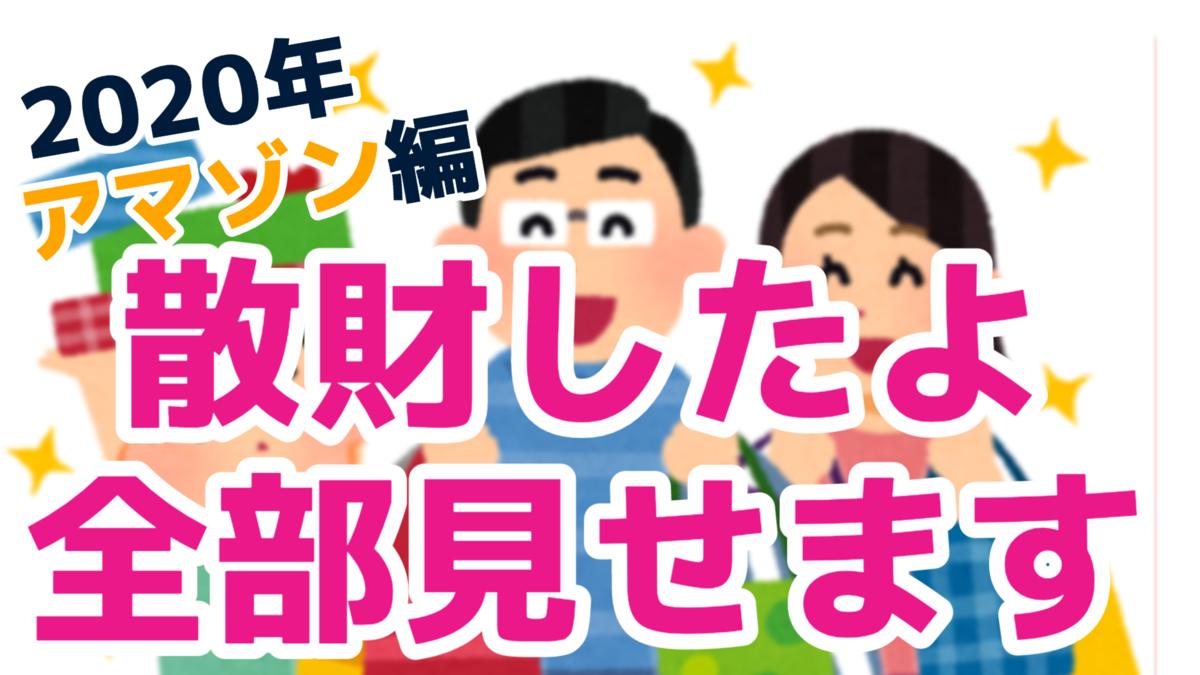 f:id:shigeru-i:20201227135821p:plain