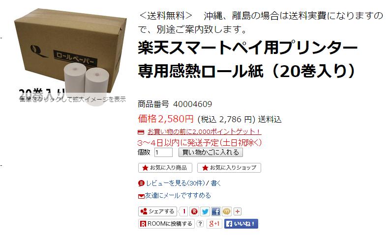 f:id:shigeru0214jp:20150807203430p:plain