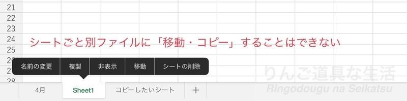 Excel for iPadではシートを丸ごと別ファイルに移動・コピーできない