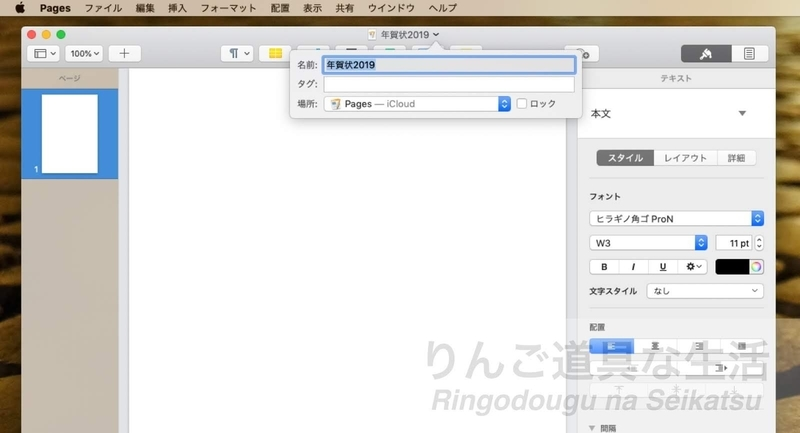 macOS版Pagesでのファイル名変更