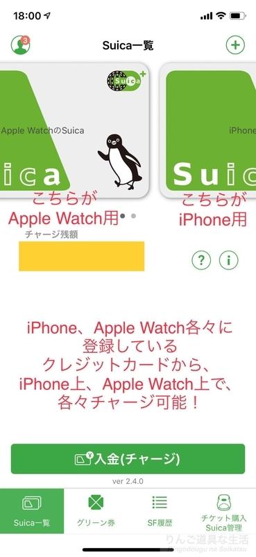 iPhone上のSuicaアプリ
