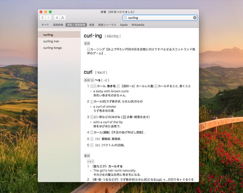 macOS High Sierraの辞書アプリ