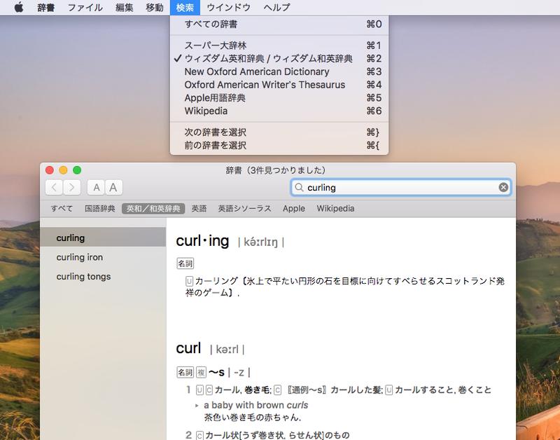 macOS High Sierraの辞書アプリの選択メニュー
