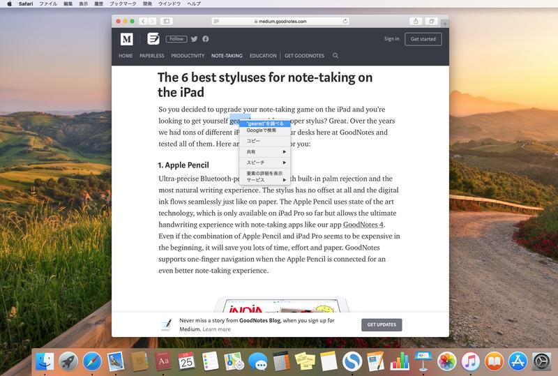 macOS High SierraのSafariの「調べる」メニュー