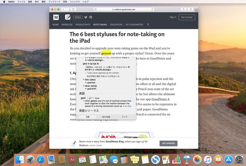 macOS High SierraのSafariのポップアップ辞書