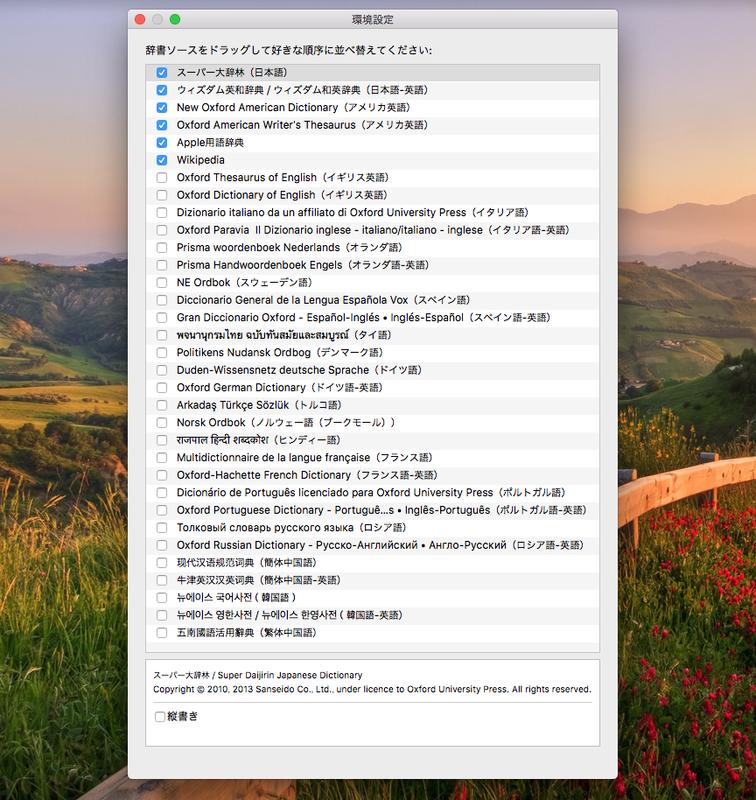macOS High Sierraの辞書アプリ環境設定