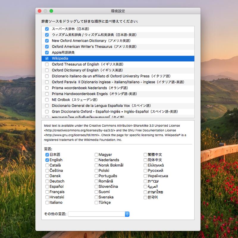 macOS High Sierraの辞書アプリ環境設定(Wikipedia)