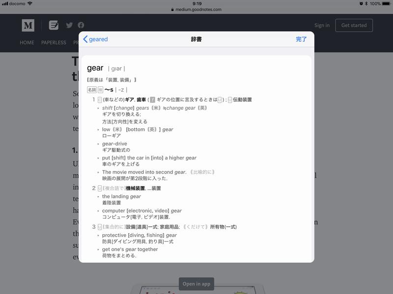 iOS11のSafariの「調べる」メニュー結果