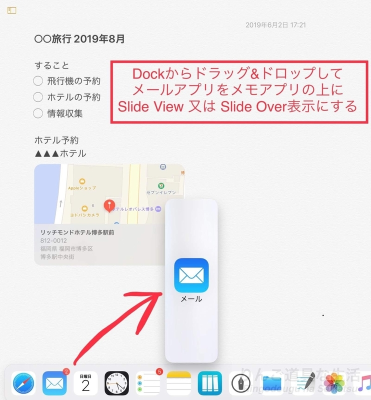 mail-app-and-notes-app-on-ipad