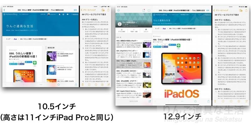 10.5インチiPad Proと12.9インチiPad Proとではてなブログアプリなどを表示してみた