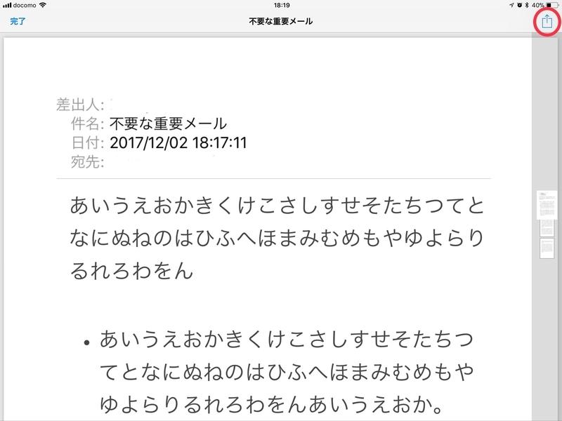 iOS11のメールの印刷プレビュー