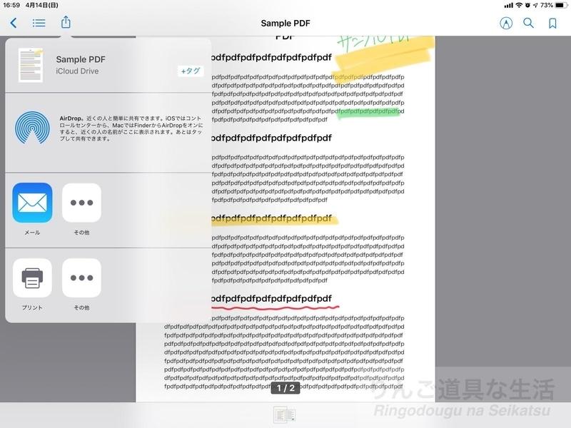 ブックアプリ内のPDFファイルの操作